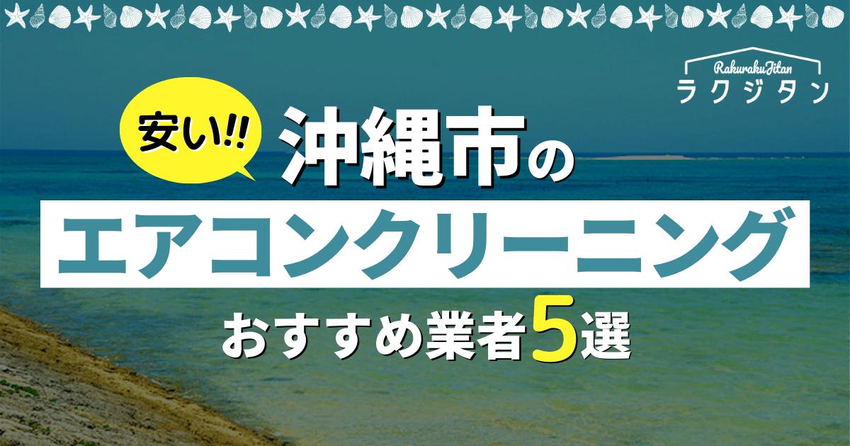 沖縄市でエアコンクリーニングが安い・おすすめ業者