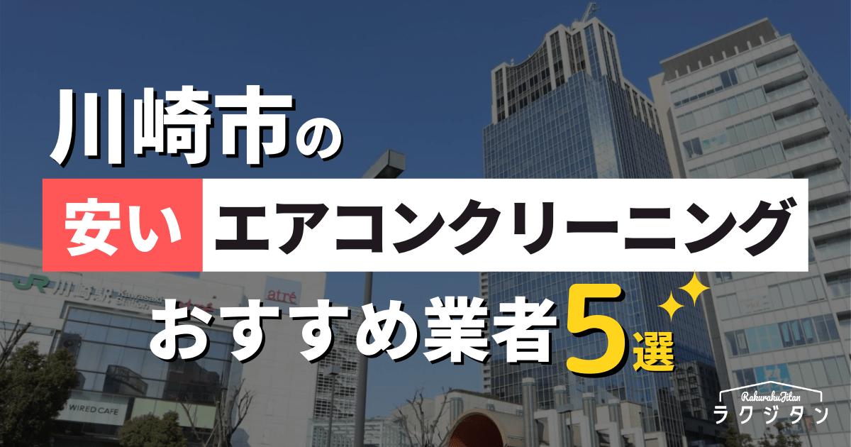 川崎市でエアコンクリーニングが安い・おすすめ業者