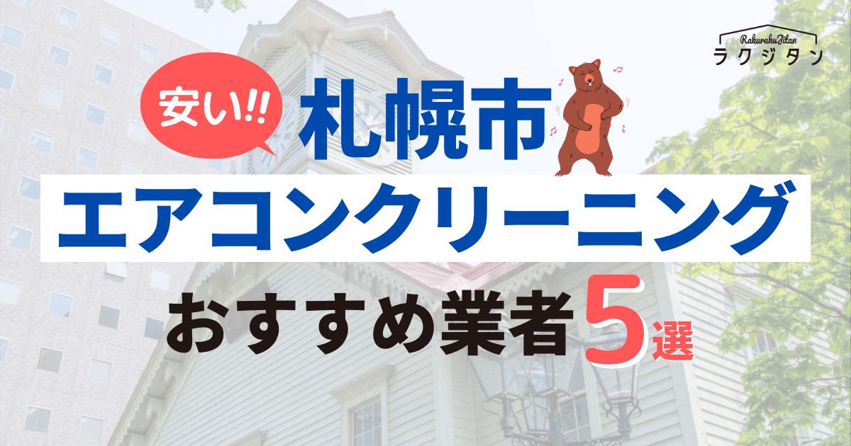 札幌市でエアコンクリーニングが安い・おすすめ業者
