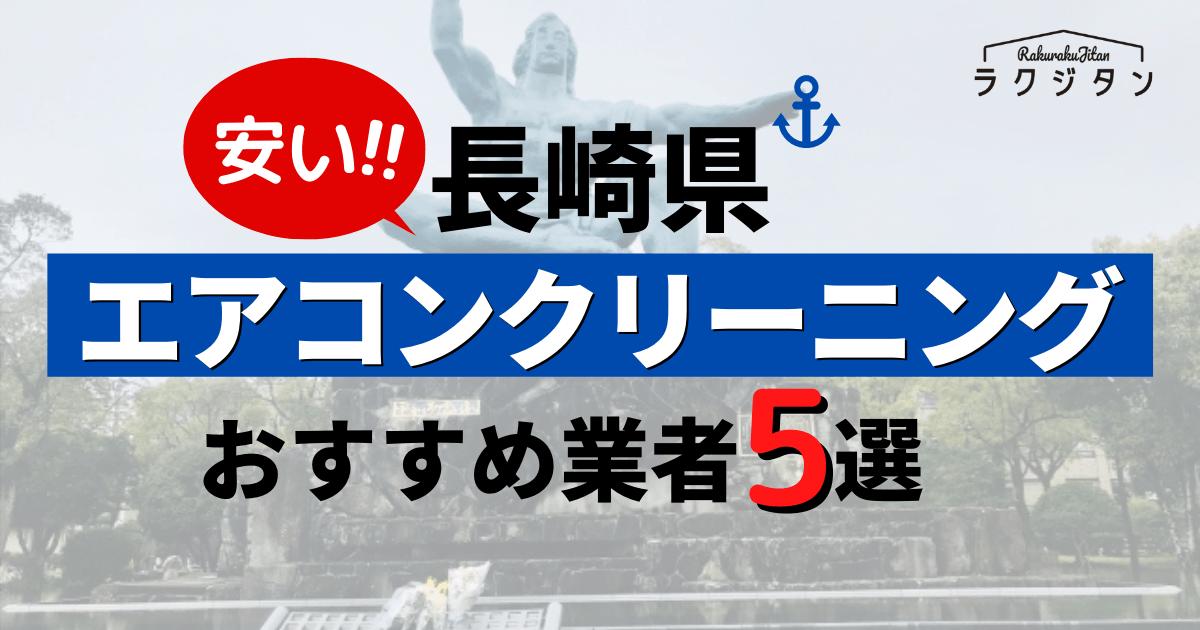 長崎県でエアコンクリーニングが安い・おすすめ業者