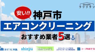 神戸市でエアコンクリーニングが安い・おすすめ業者