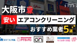 大阪市でエアコンクリーニングが安い・おすすめ業者のコピー