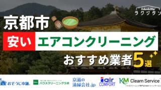 京都市でエアコンクリーニングが安い・おすすめ業者のコピー