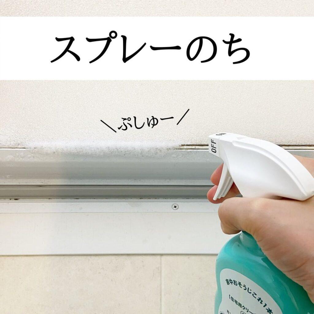 ウタマロクリーナーをお風呂のドアに吹きかける様子