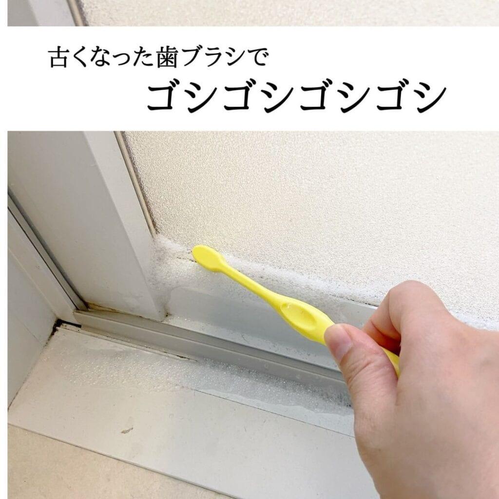 お風呂のドアを歯ブラシで掃除する様子