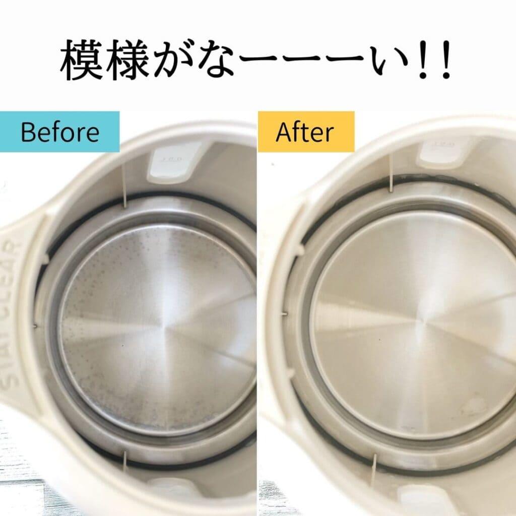 電気ケトル水垢掃除のBefore Afterの様子