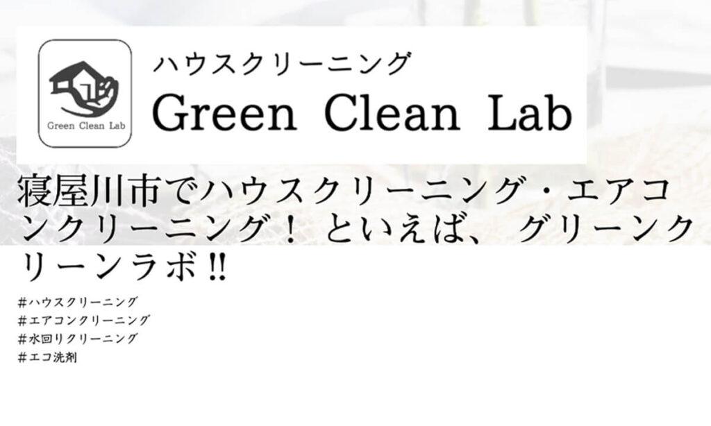 グリーンクリーンラボ