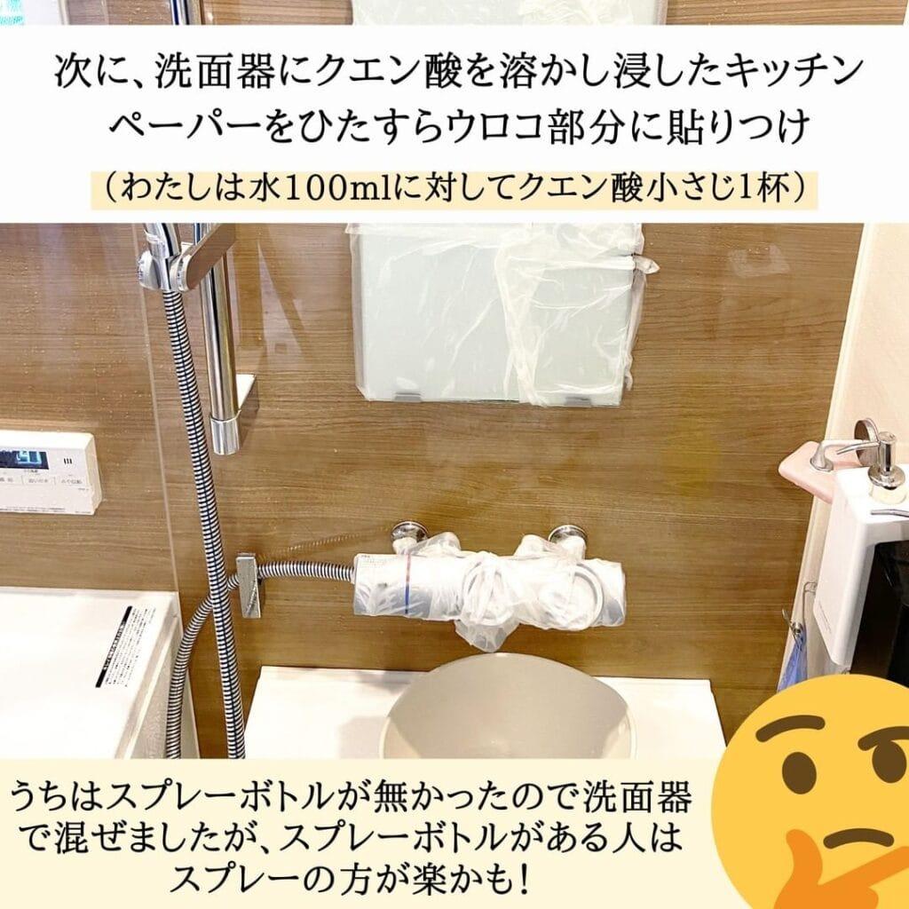 お風呂のウロコ汚れにクエン酸パックをしている様子