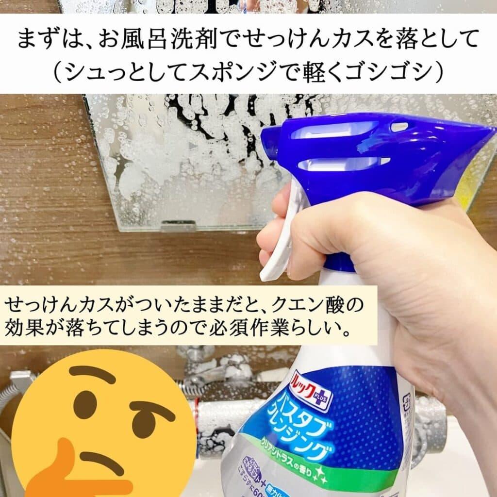 お風呂洗剤で石鹸カスを落とす様子