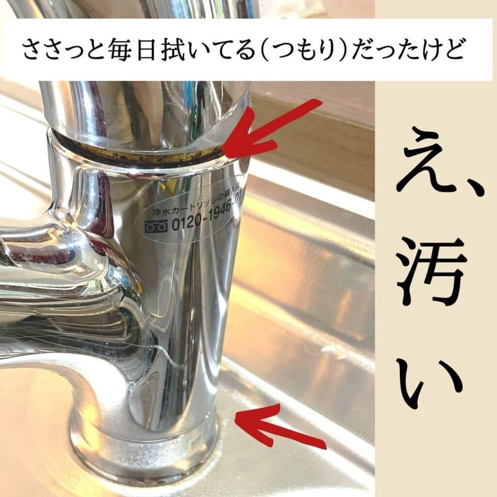 水栓汚れの写真
