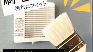 刷毛が汚れにフィット!換気システムの通気口をキレイに掃除する方法