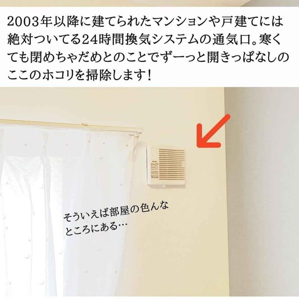 家庭内の換気システム通気口の写真