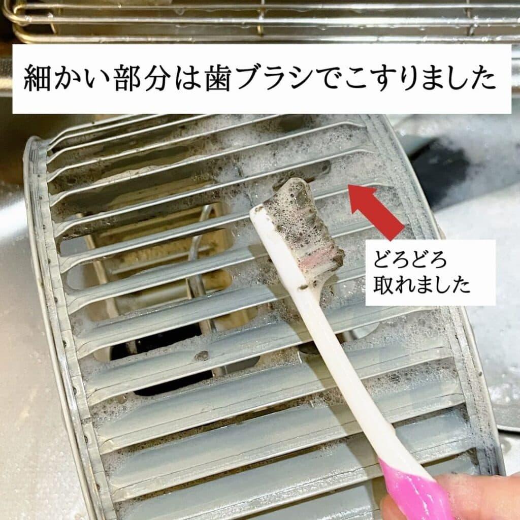 キッチン換気扇のシロッコファンを食器用洗剤で洗ってみた 歯ブラシで洗った
