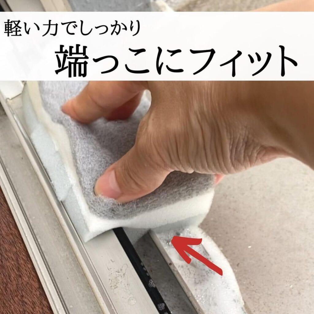 マンゴーカットスポンジで窓サッシを掃除している様子