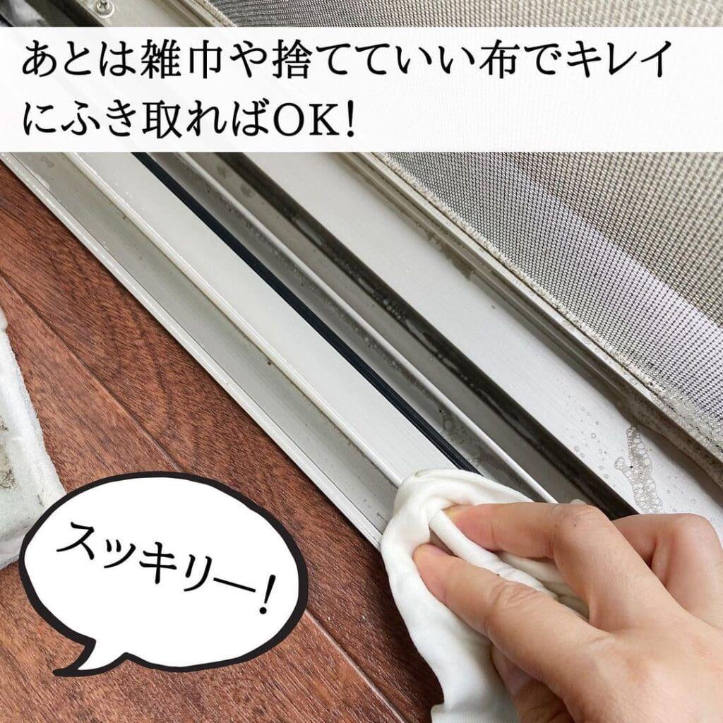 窓サッシを雑巾で拭き取りしている様子