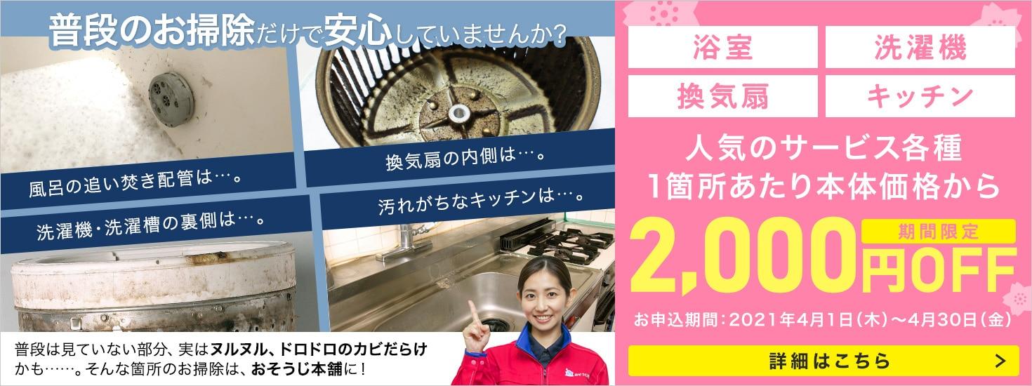 おそうじ本舗2021年4月期間限定キャンペーン2,000円オフ実施中
