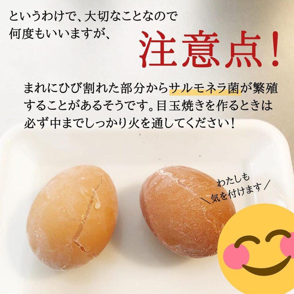 冷凍卵でミニ目玉焼きを作るときの注意点