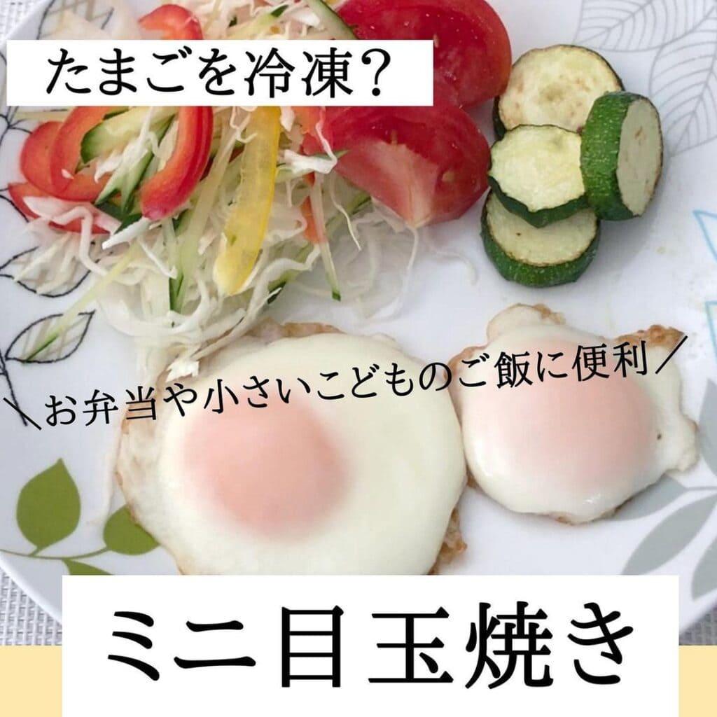 冷凍卵でミニ目玉焼きを作る方法