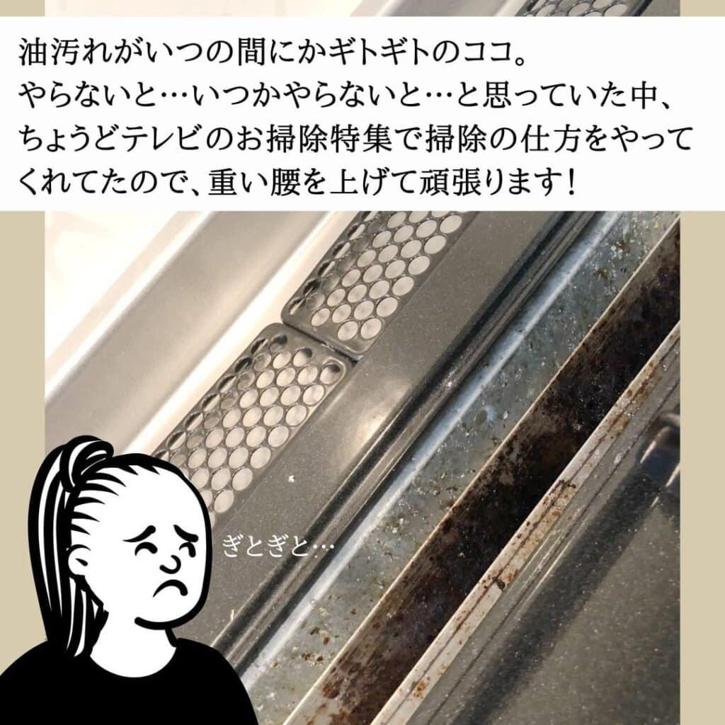 コンロ奥の排気口ドロドロ油汚れ