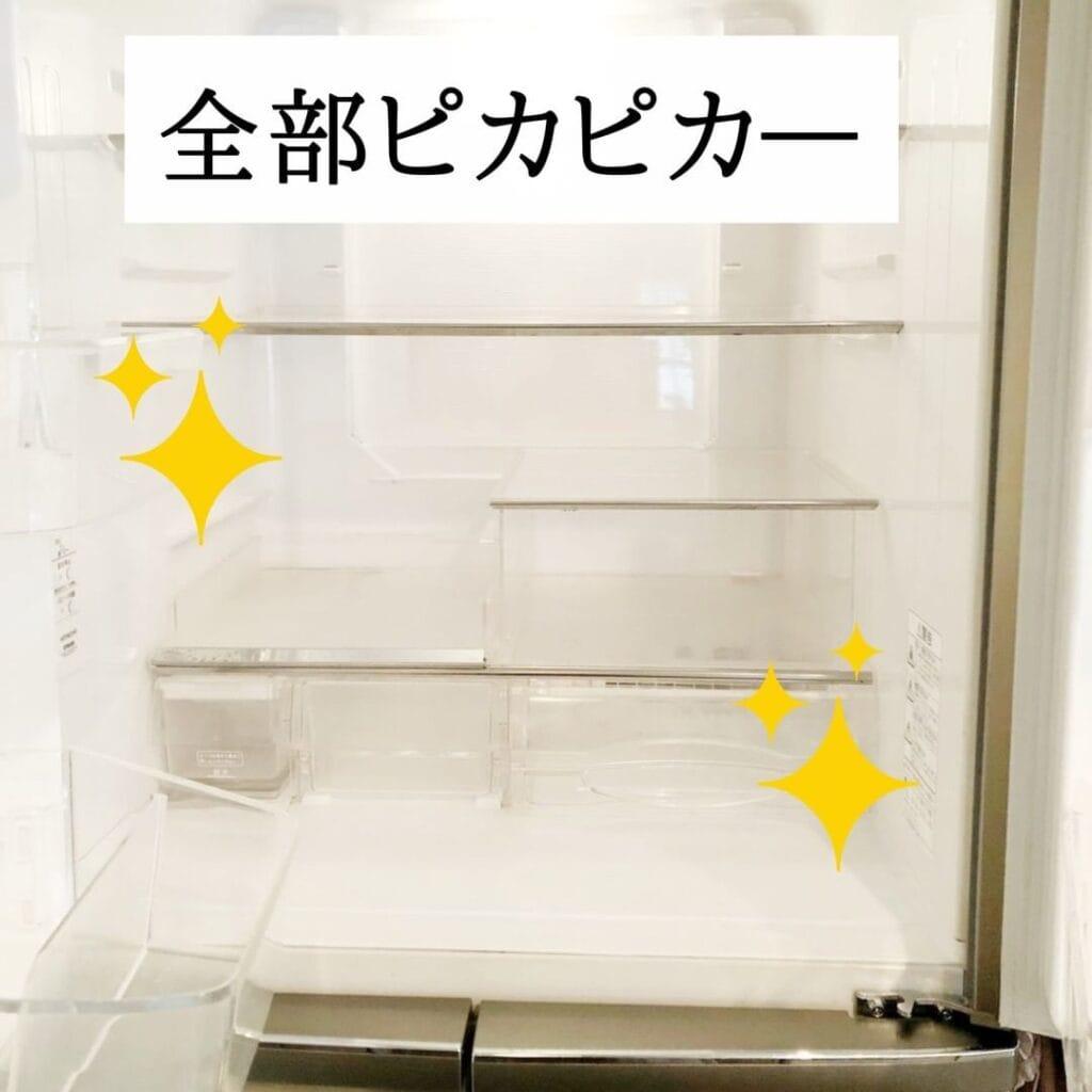冷蔵庫内のお掃除完了でピカピカに