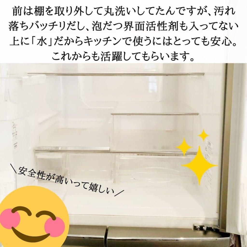 アルカリ電解水は界面活性剤不使用で冷蔵庫にも安心