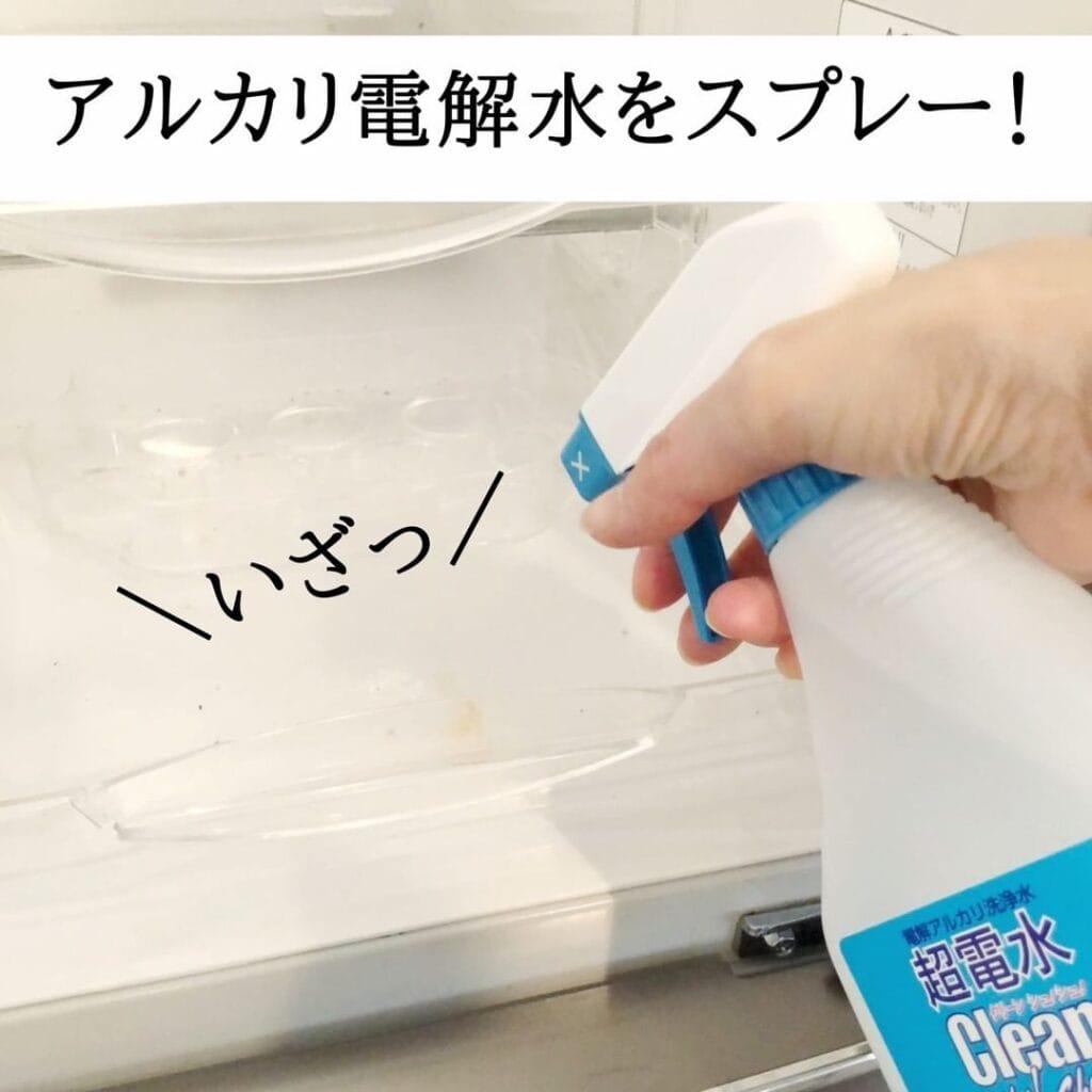 冷蔵庫内のカピカピ汚れにアルカリ電解水をスプレー