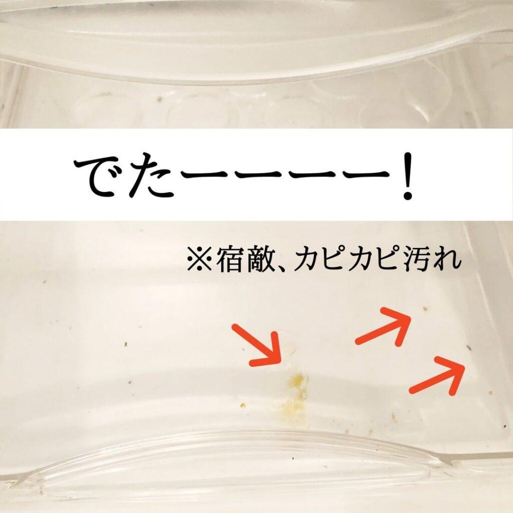 冷蔵庫内のカピカピ汚れ