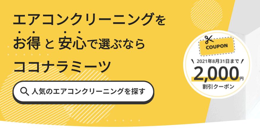 ココナラミーツ 初回2000円割引キャンペーン