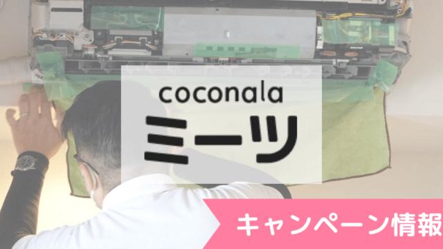ココナラミーツ キャンペーン