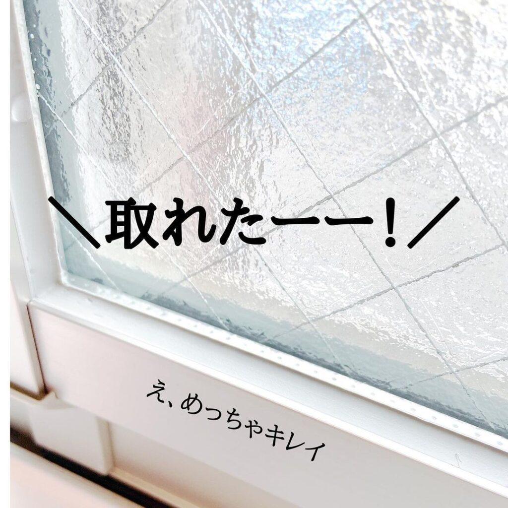 お風呂窓のゴムパッキンの黒カビがカビキラーでキレイに取れた
