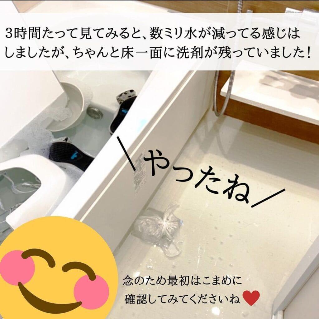 お風呂床のオキシ漬け、ビニールで水を止めた感想