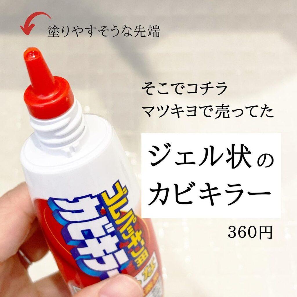 マツキヨで購入したゴムパッキン用ジェル状のカビキラー