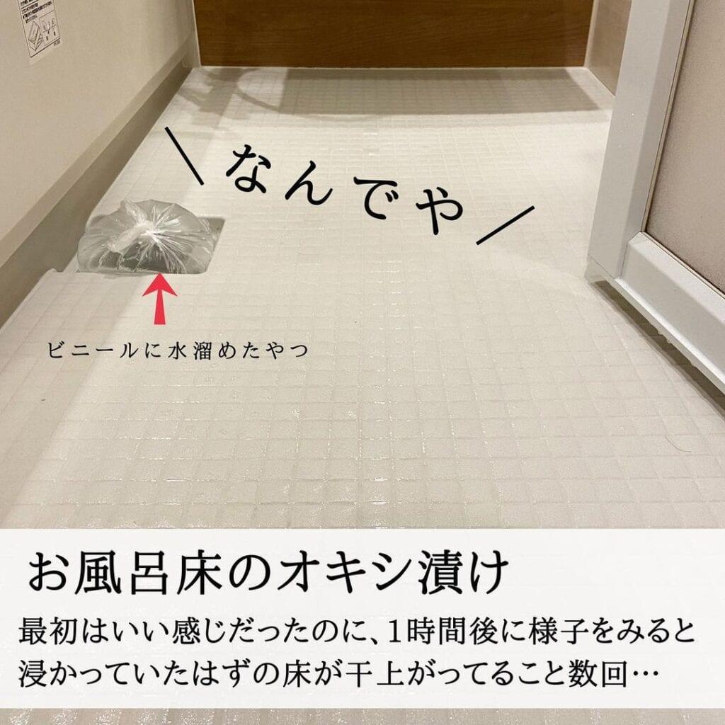 お風呂床のオキシ漬け、ビニール袋に水をためて排水溝を閉じる
