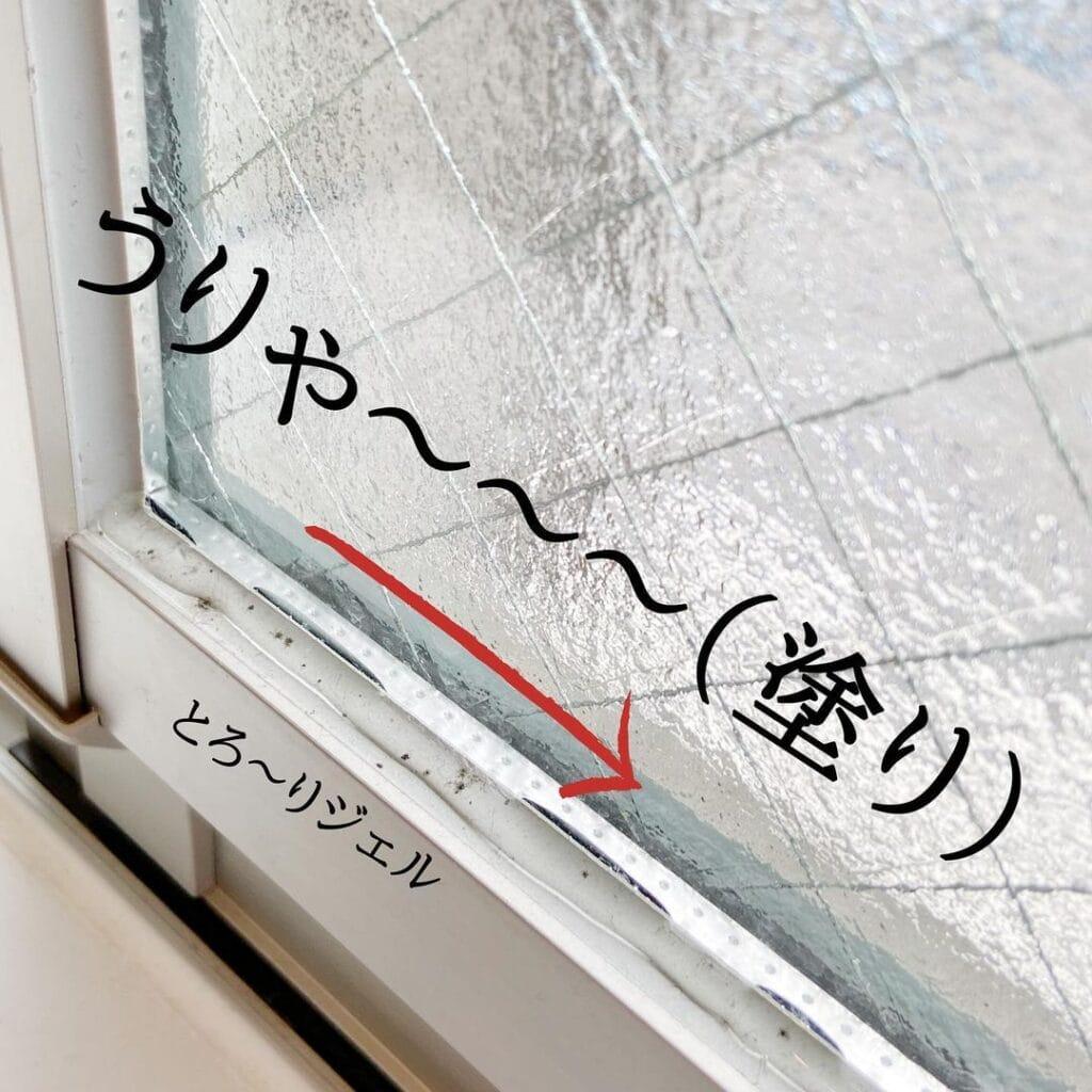 お風呂窓のゴムパッキンの黒カビにジェル状カビキラーを塗る