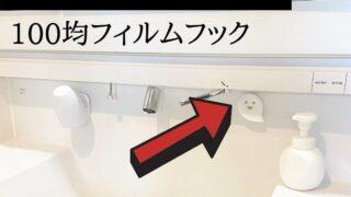 フィルムフックで洗面所のスポンジ収納をする方法