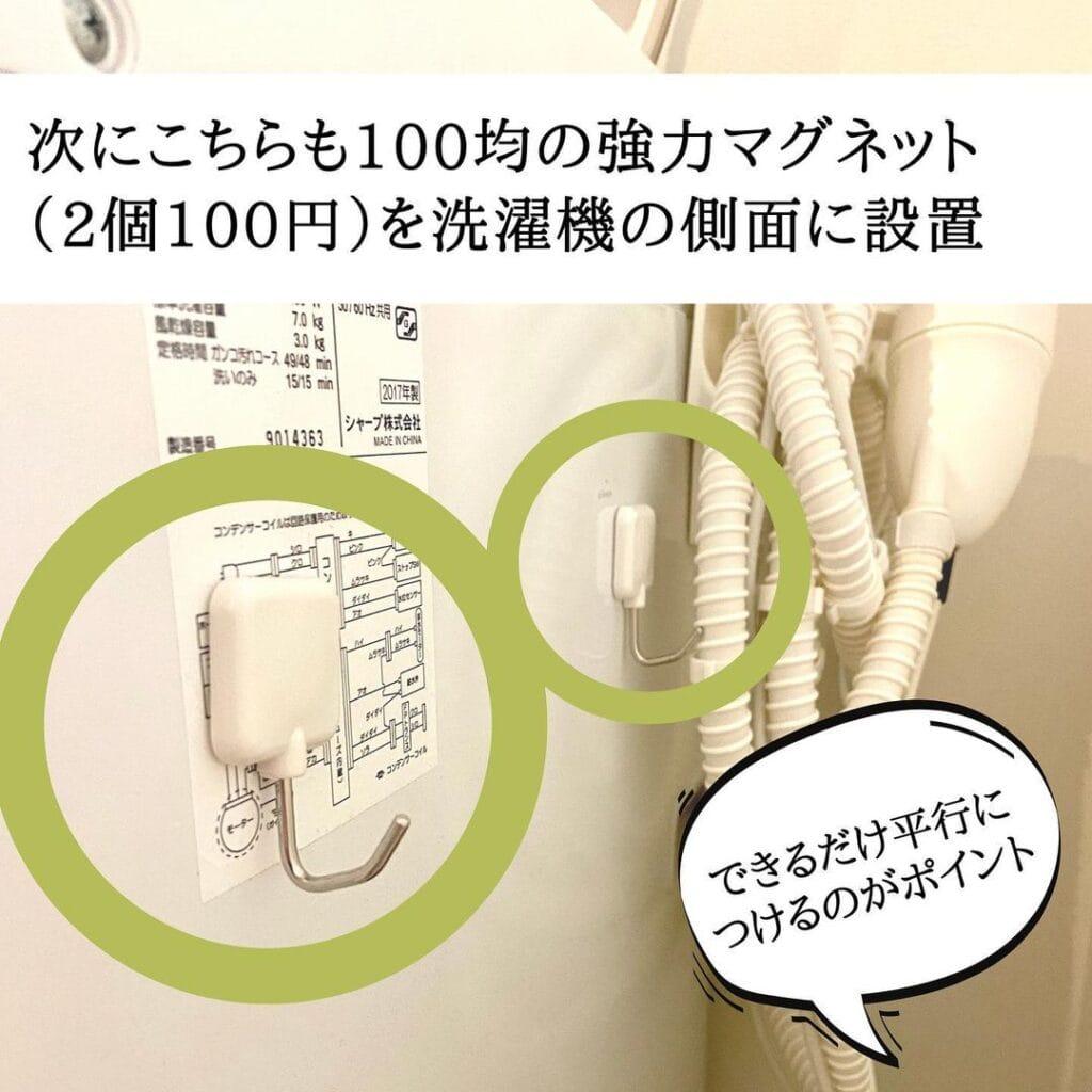 マグネットを洗濯機の側面に設置します。