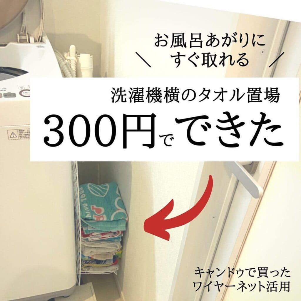 ワイヤーネットを使って洗濯機横にタオル置き場を作る方法。
