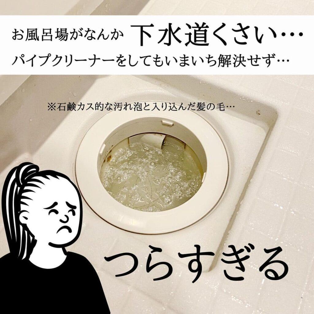 お風呂場が下水道くさく、パイプクリーナーでも解決しない。