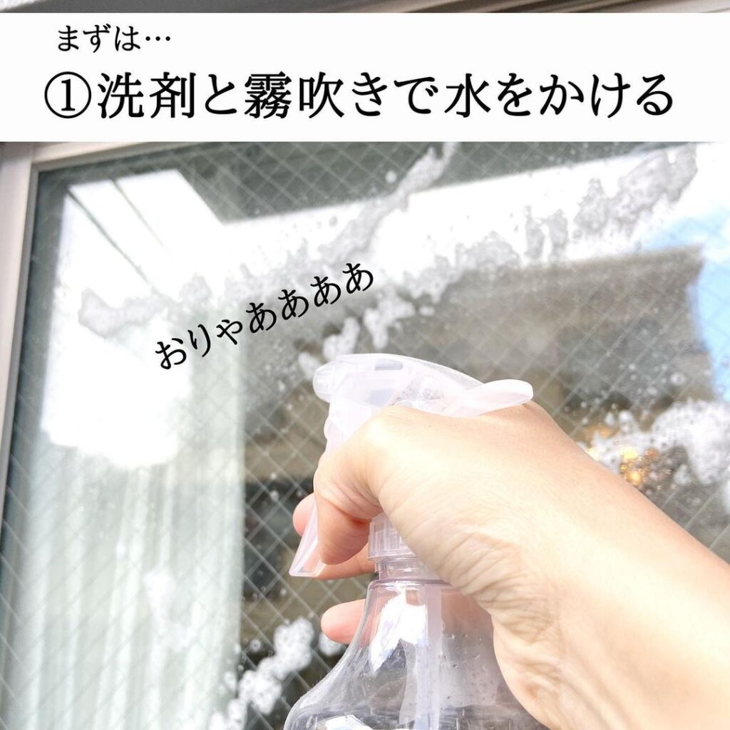 窓にウタマロクリーナーと水をスプレー