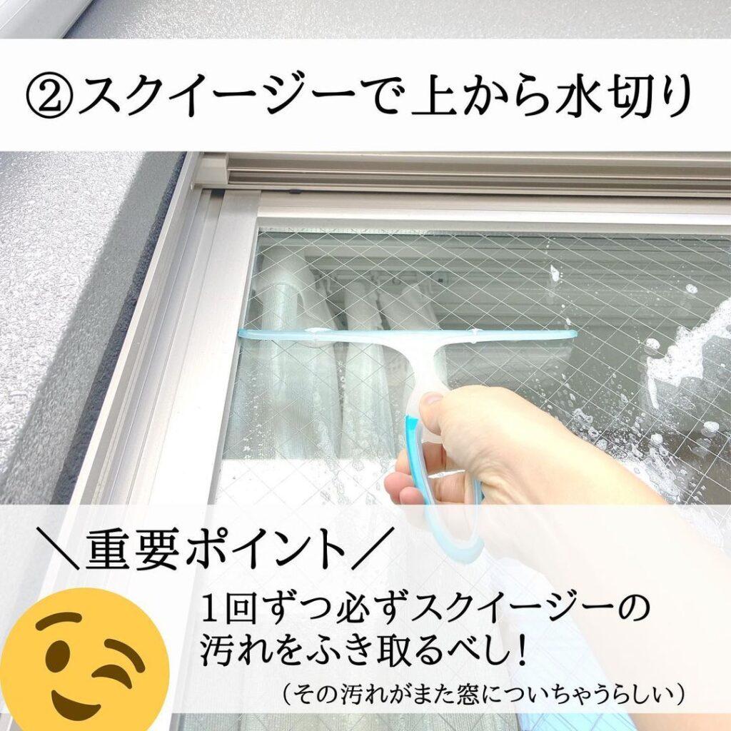 窓の汚れをスクイージーで上から水切り掃除