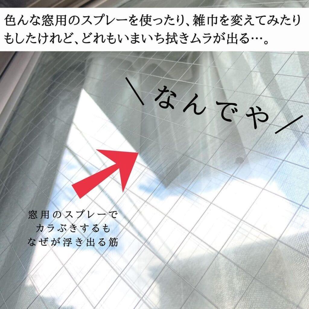 窓掃除のお悩み、拭きムラ