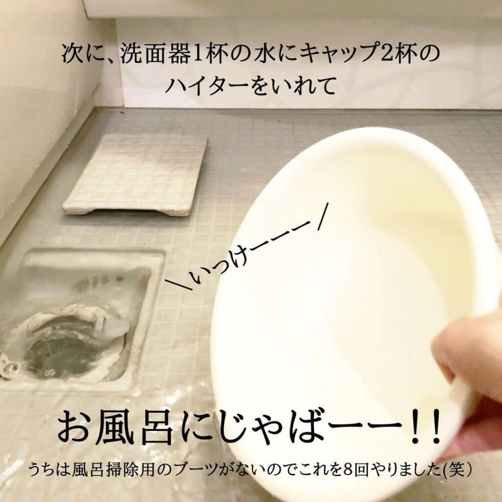 洗面器の水1杯にキャップ2杯のブリーチを入れてお風呂に投入