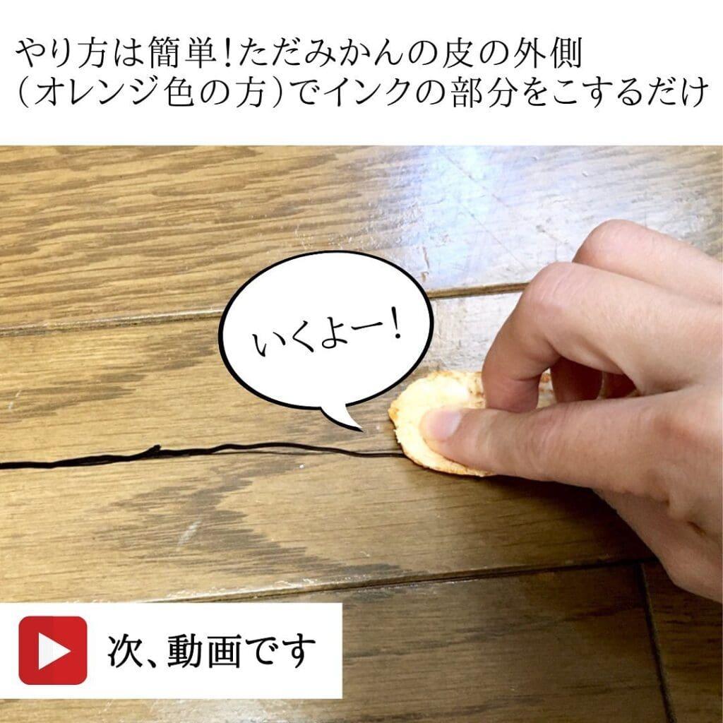 油性ペンの落書きがみかんの皮で消せる