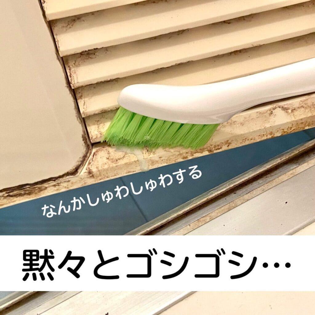 トイレ洗剤サンポールでお風呂通気口のカピカピ汚れをお掃除