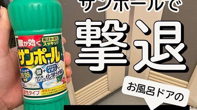 トイレ洗剤サンポールで撃退!お風呂通気口のカピカピ汚れをお掃除してみた