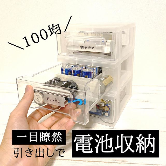 100均の引き出しを使って電池収納をスッキリさせました