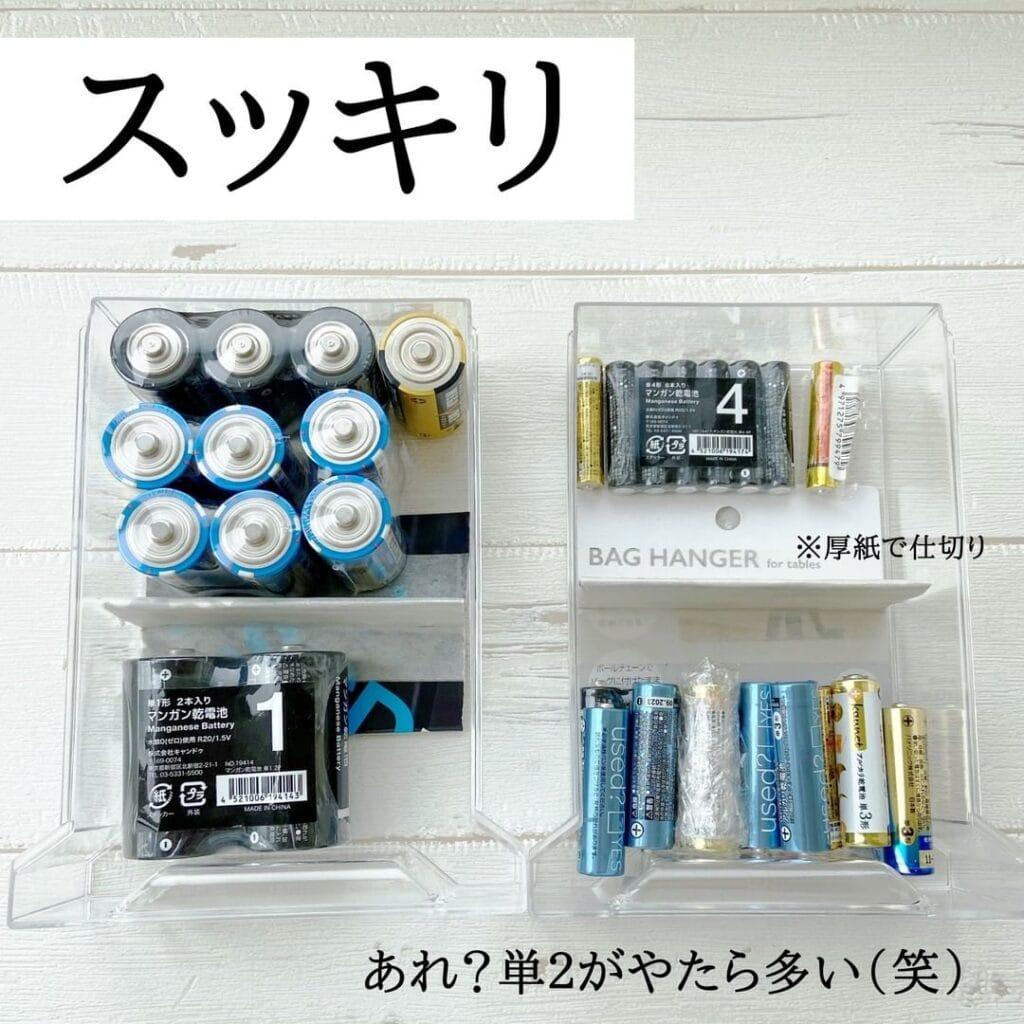 電池収納ビフォーアフター