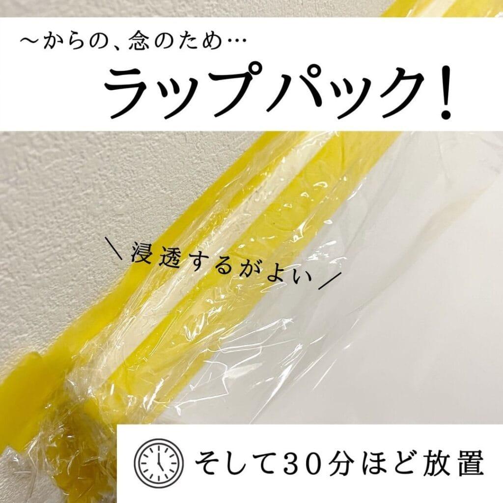 洗面所横のゴムパッキンをカビキラーしてラップパック