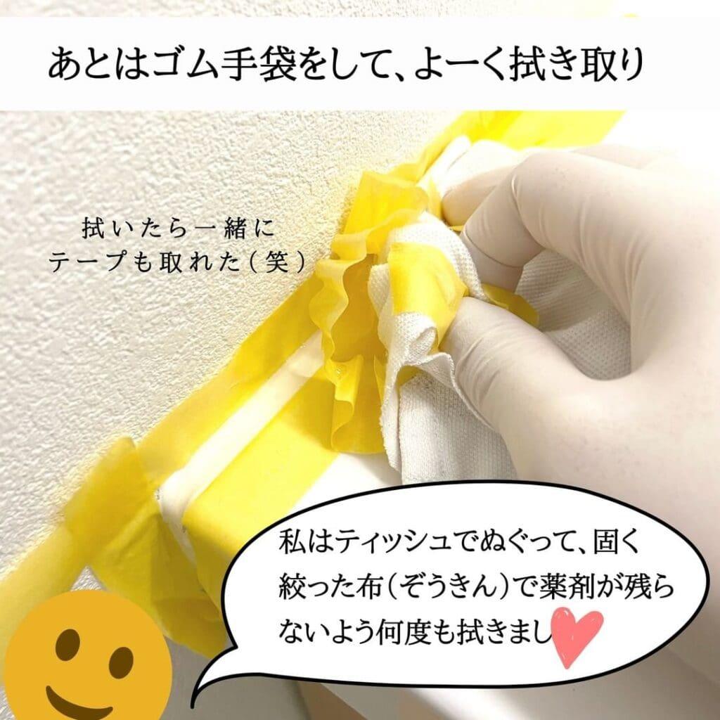 洗面所横のゴムパッキンをカビキラーしたあとの拭き取り作業