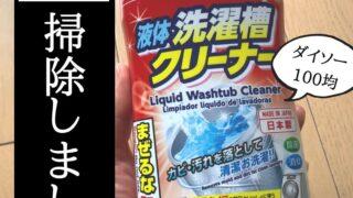 ダイソーの液体洗濯槽クリーナーでドラム式洗濯機を掃除しました
